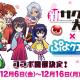 セガゲームス、『ぷよぷよ!!クエスト』で『新サクラ大戦』とのコラボを12月6日より開催 コラボキャラを紹介!!