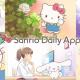 サンリオ、日常生活に役立つスマホツールアプリを新ブランド「Sanrio Daily Apps」を始動