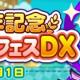セガ、『ぷよぷよ!!クエスト』で「ぷよクエ8周年記念 フルパワーぷよフェスDXガチャ」開催!