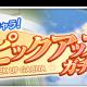 スクエニ、『とある 幻想収束』で「新キャラ!ピックアップガチャ」を6月24日16時より開催 ★3バトルキャラ「ショチトル」と「エツァリ」が登場