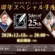 バンナム、『テイルズ オブ』シリーズ25周年スペシャル生配信の視聴予約をスタート! YouTubeチャンネルも開設