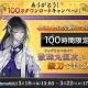 DMMゲームズとニトロプラス、『刀剣乱舞-ONLINE-Pocket』で「ありがとう!100万ダウンロードキャンペーン」の詳細を公開