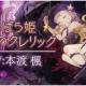 ポケラボとスクエニ、『シノアリス』で「淫蕩ナ妖蠍ガチャ」を開催…「いばら姫」の新ジョブ「淫蠍のクレリック」解放武器が登場!