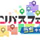NHN PlayArtとドワンゴ、「#コンパスフェス街キャラバン2020」を「#コンパスフェスうちキャラバン2020」として8月16日にオンライン開催決定