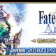 FGO PROJECT、『FGO』で『FGO Arcade』のマスター40万人突破を記念した「『Fate/Grand Order  Arcade』概念礼装プレゼント 第3弾」実施