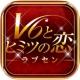 グリー、恋愛ゲーム『ラブセン~V6とヒミツの恋~』が赤坂サカスで開催されるイベントに出展…大型パネルやリアルガチャなど