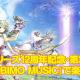 アソビモ、『イルーナ戦記オンライン』シリーズ12周年を記念して『ASOBIMO MUSIC』でゲーム楽曲170曲を配信!