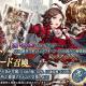 スクエニ、『FFBE幻影戦争』で新ユニット「ミランダ」「ドランド」、新ビジョンカード「蠱惑大蛇ラミアクイーン」「純白の親衛隊」が登場するピックアップ召喚の開催を予告