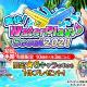 モブキャストゲームス、『転生したらスライムだった件 ~魔国連邦創世記~』でイベント「爽快!WaterPlay♪」を開催!