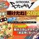 コナミアミューズメント、アーケードゲーム『DANCERUSH STARDOM』と『GITADORA EXCHAIN』でイベントを開催!