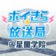 QualiArts、『ボーイフレンド(仮)きらめき☆ノート』のネットラジオ番組「ボイきら☆放送局@星蘭学院」に冴刃シン役の林勇さんがゲスト出演
