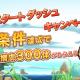ノックバックワークス、カジュアルゲーム 『カートゥーン大戦争』でスタートダッシュキャンペーンを開催!