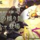 『シノアリス』で新ガチャ「ドロシー工房/睡眠の揺り籠」が28日15時より開催 「いばら姫(CV:本渡楓)」の新ジョブ「いばら姫/快眠ベッド」が登場