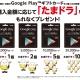 ガンホー、セブンイレブンで対象の「Google Play ギフトカード」を購入するともれなく『パズル&ドラゴンズ』の「たまドラ」がプレゼント
