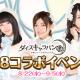 GAE、『AKB48ダイスキャラバン』でAKB48姉妹グループコラボ第5弾「第一回STU48コラボイベント」を22日より開催!
