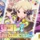 バンナム、『アイドルマスター ミリオンライブ! シアターデイズ』でイベント「ミリコレ!」と「南の島でキャンプガシャ」を開始!