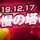 NEOWIZ、『キングダム オブ ヒーロー』で上級者向け新コンテンツ「傲慢の塔(Hard)」を実装 新英雄「ホタル」「ニール」の情報を公開