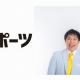 AICHI IMPACT! 2019実行委員会、eスポーツイベント「J-eスポーツ」の出演者を発表! 霜降り明星 粗品や歌広場淳などが参戦