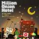 Onion Games、『Million Onion Hptel』の公式サイトがリニューアル! 新PVが公開中