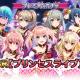 スクエニ、『プロジェクト東京ドールズ』で新SSRカード【プリンセスライブ】が登場する「SSR【プリンセスライブ】プレミアムガチャ」を開催
