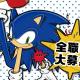 クリーク&リバー、セガゲームスの中途採用説明会&選考会を東京・大阪で開催 新規タイトルを含む複数のプロジェクトで各種クリエイターを募集