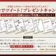 SEEC、『四ツ⽬神 -再会-』でキャストのサイン⾊紙が抽選でもらえる「みんなでツイート!プレゼントキャンペーン」を開催