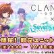 WithEntertainment、『セブンズストーリー』で『CLANNAD - クラナド -』とのコラボを9月27日より開催!!