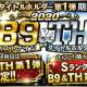 KONAMI、『プロ野球スピリッツA』で「2020 ベストナイン&タイトルホルダーセレクション」開催! エナジー販売CPも実施!