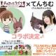 リンクラボ、アバターアプリ『チョコッとライフ』で人気YouTuberの「てんちむ」こと橋本甜歌さんとのコラボが決定!