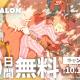 アニメ制作会社とファンが交流できるオンラインサロン「P.A.SALON」、「神様になった日」放送開始を記念して30日間無料キャンペーン!