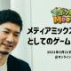 ポケラボ、オンラインセミナー「ポケロボMeetup#15 メディアミックスプロジェクトとしてのゲーム開発と運営」を5月21日に開催