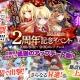 DMMゲームズ、『かんぱに☆ガールズ』で「かんぱに☆2周年記念イベント」開催