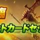 壮絶ゲームズ、HTML5ゲーム『放置伝説』で愛神ビーナスが登場する「神兵降臨」イベントを開催
