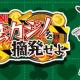 オルトプラス、『リリフレ』にて期間限定イベント「MISSION!違法カジノを摘発せよ」を開催!