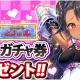 DMM GAMES、『戦乱プリンセス』にて年末年始3大キャンペーンを開催! ベント特効11連ガチャが毎日初回無料