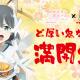 日清食品、「どん兵衛」公式Twitterでアニメ「結城友奈は勇者である」とのコラボを実施中 本日は「東郷美森」のイラストを公開