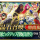 TYPE-MOON/FGO PROJECT、『Fate/Grand Order』で「クラス別ピックアップ召喚」開始! 日替りで対象となるクラスのサーヴァントのみ召喚