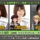 ケイブ、『三極ジャスティス』で立花理香さん、上間江望さん、市川太一さんのサイン色紙が当たるプレゼントキャンペーン第四弾を実施