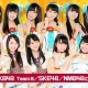 S&P、『AKB48グループ ついに公式音ゲーでました。』で6月15日に15名の新メンバーを追加 第3回推しメン協力イベントも開催