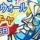 セガゲームス、『ぷよぷよ!!クエスト』で「魔人&マジカルウォールリトライガチャ」を3月21日より開催