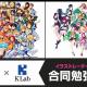 C&R社、イラストレーターを対象にした「Happy Elements×KLab 合同勉強会」を6月29日に京都で開催