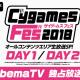 AbemaTV、『CygamesFes2018』のオールコンテンツエリアのステージやライブの模様を独占放送!