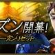 GMOゲームポット、『SAMURAI SCHEMA -幕末維新戦記-』で新シーズンが開幕 新シーズン開始記念として「齊藤一(GL)」を全員にプレゼント