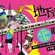 """名古屋の街に仕掛けられた謎を解きながらゴールを目指す脱出ゲーム""""ナゾトキ街歩きゲーム in 名古屋""""「地下迷宮に眠る謎」を開催中!"""