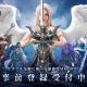 4399インターネット、スマートフォン向け縦画面MMORPG『魔剣伝説』の事前登録を開始! 4月中旬リリース予定!