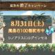 ポケラボとスクエニ、『シノアリス』で「1日限定!夏休み終了キャンペーン」を明日開催! ログインすると魔晶石100個をプレゼント!