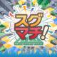 VR表示にも対応!!  爽快マチ作りパズルゲーム「スグマチ! -3分でできるインスタントシティ!-」が配信開始