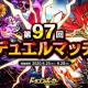 アソビズム、『ドラゴンポーカー』で1vs1のリアルタイム対人バトル「第97回デュエルマッチ本戦」を開催!