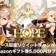 H2インタラクティブ、『HOPE Online』でAmazonギフト券が当たる「Twitterキャンペーン」「スタートダッシュログインイベント」を実施