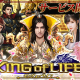 CTW、HTML5ゲーム『King of Life』をゲームサービス「G123.jp」で正式リリース